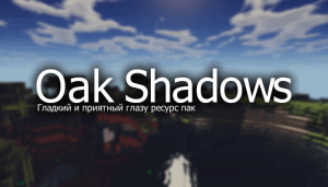 Oak Shadows - гладкий ресурс-пак [1.11.2|1.10.2][32x]