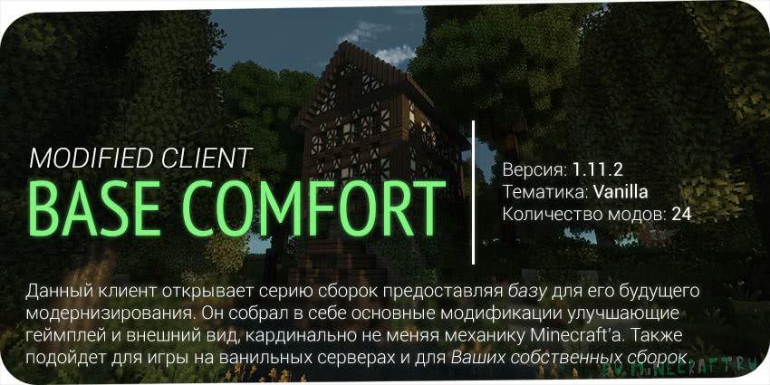 Base Comfort — Сборка готовая для моддинга [1.11.2][Modified Client][Vanilla]