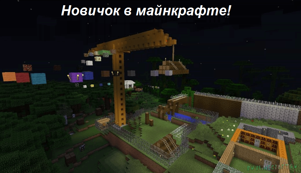Карты на прохождение для майнкрафт пе 1.0.9 на русском