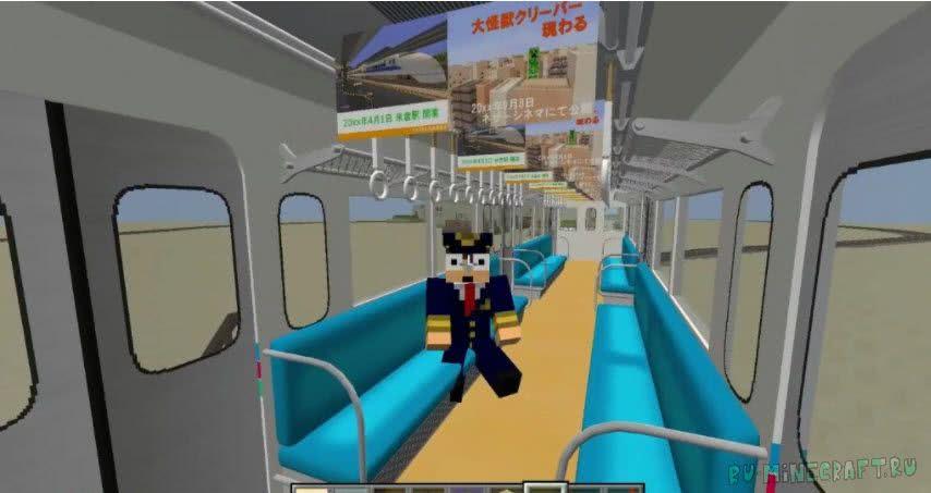 скачать мод на майнкрафт на поезда real train