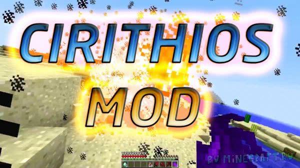 The Cirithios Mod - новые мобы и предметы [1.7.10] [1.7.2]