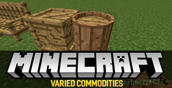 Varied Commodities -  декоративные блоки из Custom NPC [1.11.2]
