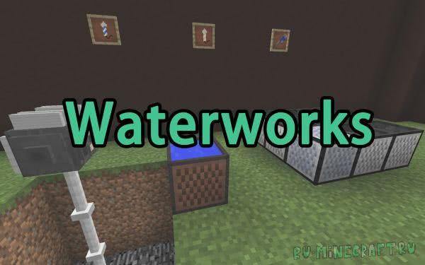 Waterworks - работа с водой [1.16.2] [1.15.2] [1.14.4] [1.12.2] [1.11.2]