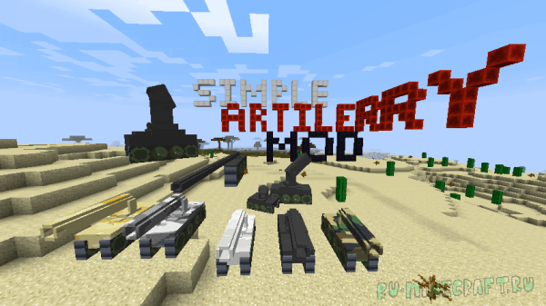 Customizable Artillery MOD - артилерия [1.10.2|1.9.4|1.8.9|1.7.10]