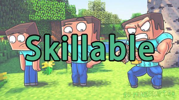 Skillable mod - навыки + прокачка [1.12.2] [1.11.2]