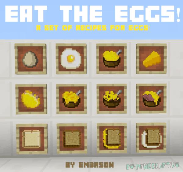 Eat the Eggs Mod - еда из яиц! [1.12] [1.11.2] [1.10.2] [1.9.4]