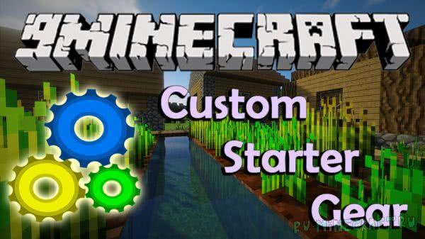 Custom Starter Gear Mod - стартовый набор [1.11.2|1.10.2]