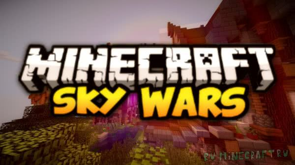 Тактики по SkyWars 2.1 [Guide]