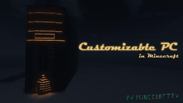 Customizable PC - полностью настраиваемый персональный компьютер. [MAP]