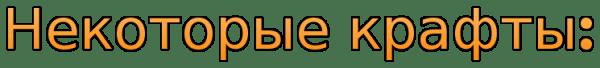 Embers mod - дворфийские технологии [1.12.2] [1.11.2] [1.10.2]