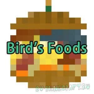 Bird's Foods - много еды [1.12.2] [1.11.2] [1.10.2] [1.9.4] [1.7.10