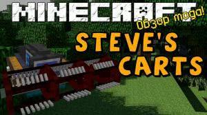 Steve's Carts 2 Reborn [1.12.2] [1.11.2] [1.10.2] [1.7.10]