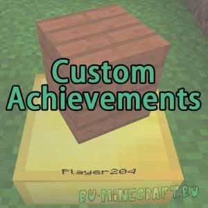 Custom Achievements - создай  достижения [1.11.2] [1.10.2]