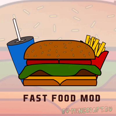 Fast Food mod - еда [1.12.2] [1.11.2] [1.10.2] [1.9.4] [1.8] [1.7.10]