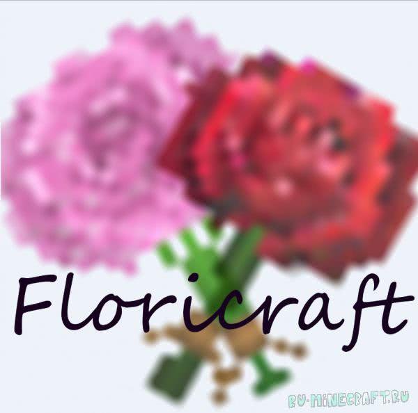 скачать мод Floricraft для майнкрафт