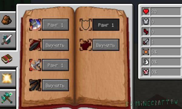 Classes Of Warcraft - WOW, ВОВ  [1.7.10] [Русифицирован]
