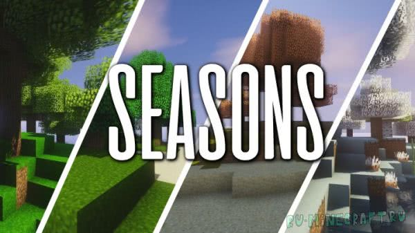 Seasons in Minecraft - сезоны [1.12.2] [1.11.2] [1.10.2] [16x16]