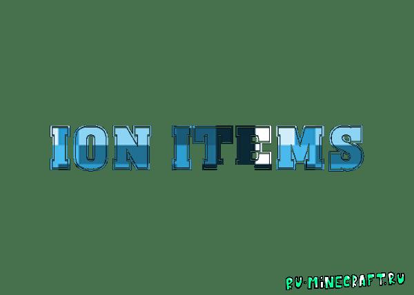 Ion Items - ионовые вещи [1.12.2] [1.11.2] [1.10.2]
