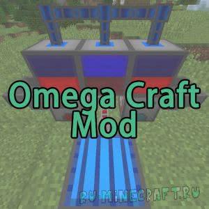 Omega Craft Mod - технический мод [1.12.2] [1.11.2] [1.10.2]