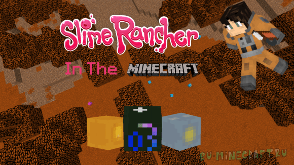Slime Rancher Mod - мир слаймов! [1.10.2]