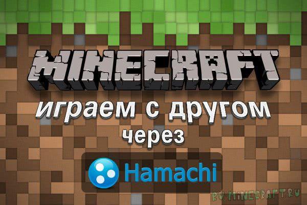 Как играть в майнкрафт через хамачи ( Hamachi ) - подробный гайд [Guide]