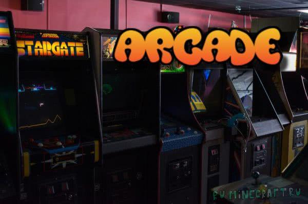 Arcade mod - мод на игровые автоматы [1.12.2] [1.11.2]