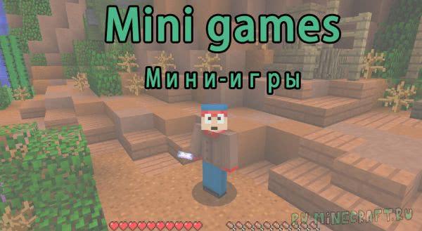 Популярные мини игры на серверах майнкрафт в 2017 году