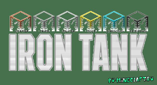Iron Tanks - хранилища воды [1.12.2] [1.11.2] [1.7.10]