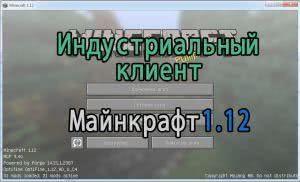 Индустриальный клиент майнкрафт 1.12, 30 модов