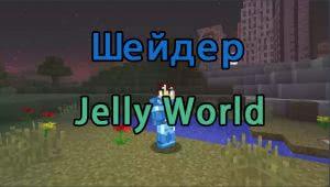 Jelly World - шейдер для наркоманов [ВСЕ версии]