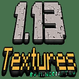 1.13 Textures - текстуры для 1.13 в 1.12 [1.12][16px]