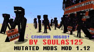 Mutated Mobs Mod [1.12.2] [1.12.1]