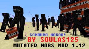 Mutated Mobs Mod [1.12.2] [1.12.1]