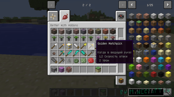 Better With Addons [1.12.1] [1.11.2]
