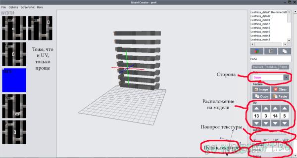 Гайд по созданию 3D ресурспака [Guide]