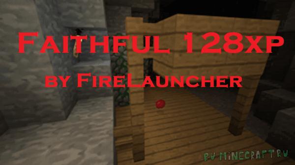 Faithful 128x by FireLauncher - фаизфул с высоким разрешением [1.8.9] [128px]