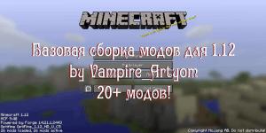 Vampire's Base Modpack - базовая сборка модов для других сборок! [1.12] [Client]