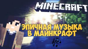 Battle Music Mod - музыка [1.7.10] [1.7.2] [1.6.4]