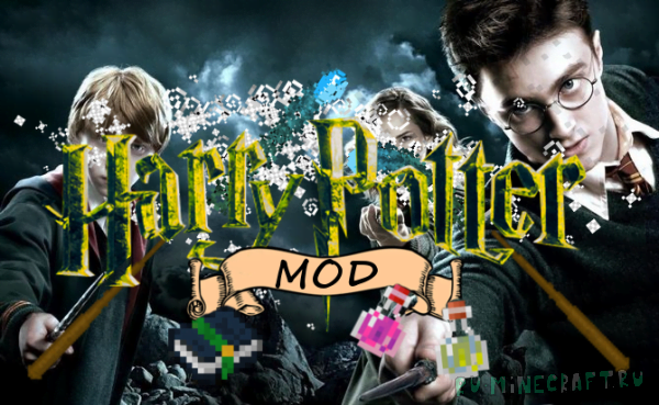 Harry Potter Mod [1.12.2] [1.12.1]