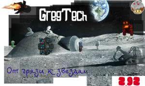 1.7.10 [HardTech] От грязи к звездам v.2.92 |GregTech на русском