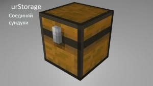 urStorage - Соединяй сундуки [Plugin]