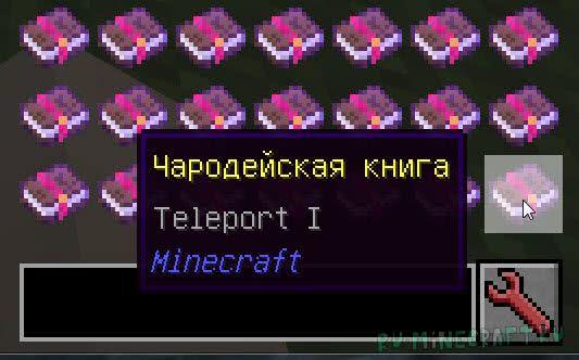 Giacomo's Teleport - чары телепорта [1.12.2] [1.11.2]