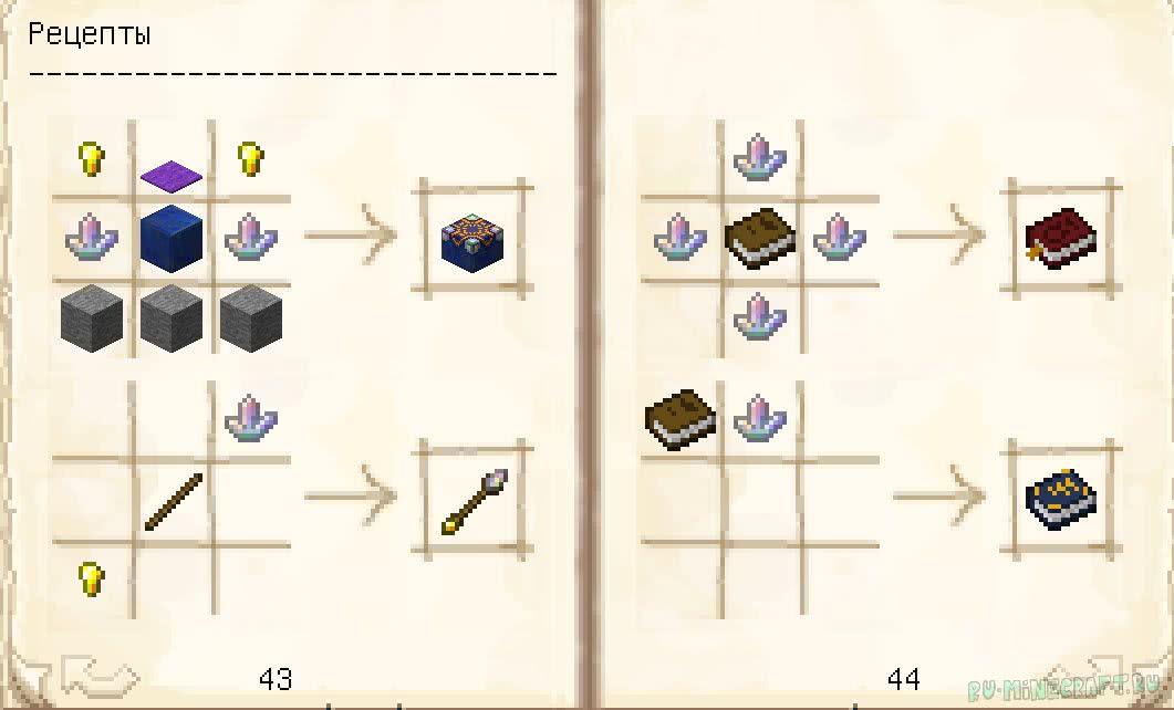 Electroblob's Wizardry - магия и заклинания [1 12 2] [1 11 2] [1 10