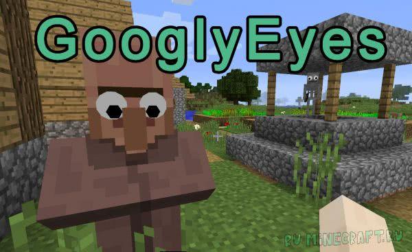 GooglyEyes - смешные глаза  [1.12.2] [1.10.2]