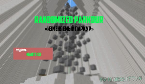 RANDOMIZED PARKOUR - Изменяемый паркур [1.12.2] [1.10]