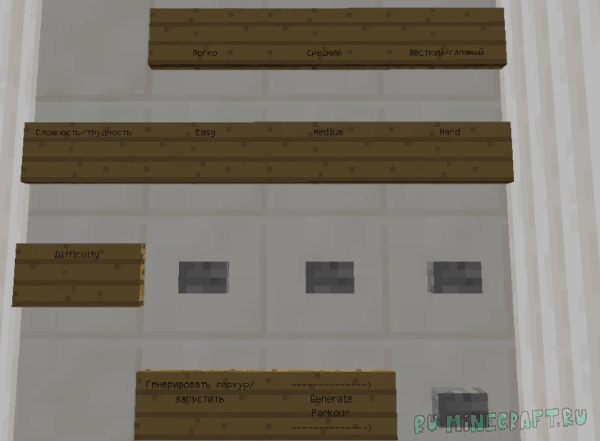 RANDOMIZED PARKOUR - Изменяемый паркур [1.12.2] [1.10]