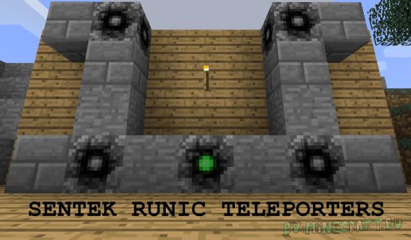 Sentek Runic Teleporters - телепортации [1.16.5] [1.15.2] [1.14.4] [1.12.2] [1.11.2] [1.10.2]