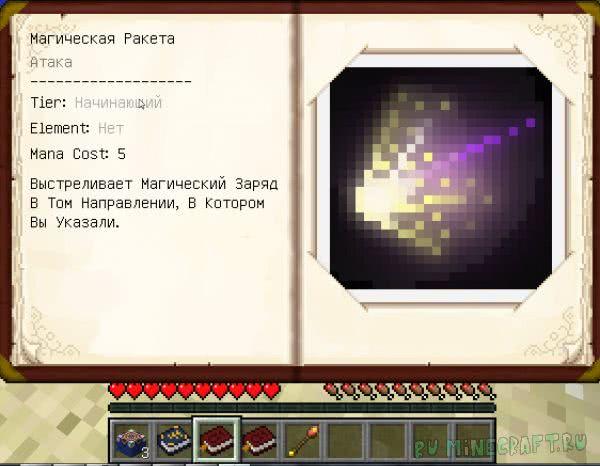 Electroblob's Wizardry - магия и заклинания [1.12.2] [1.11.2] [1.10.2] [1.7.10]