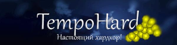 TempoHard - хардкорная сборка модов [1.7.10] [Сборка]