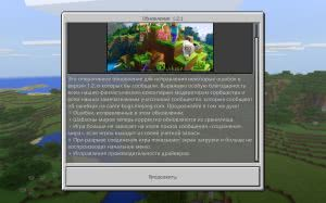 Обновление до Minecraft W10E/PE 1.2.1